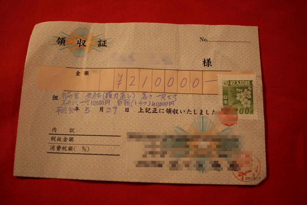 『特別保存刀剣 長船義景』鑑定書有 最高級研磨済_画像10