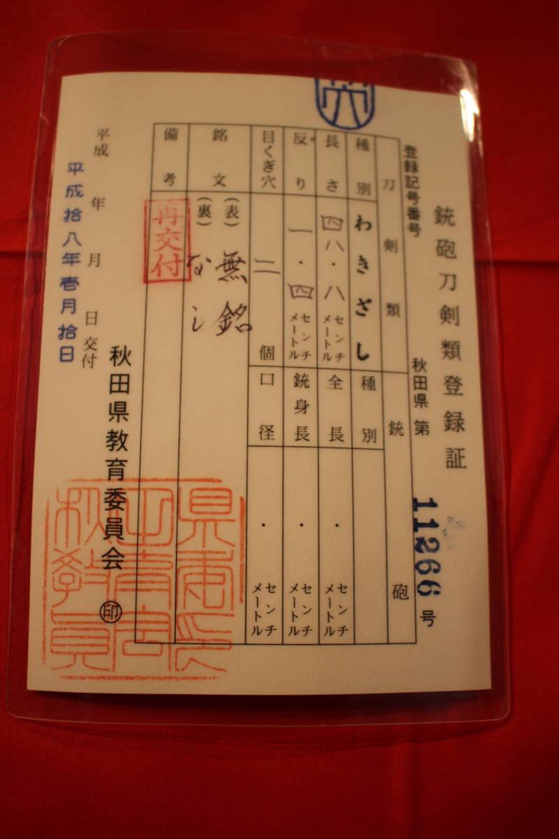 『特別保存刀剣 長船義景』鑑定書有 最高級研磨済_画像1