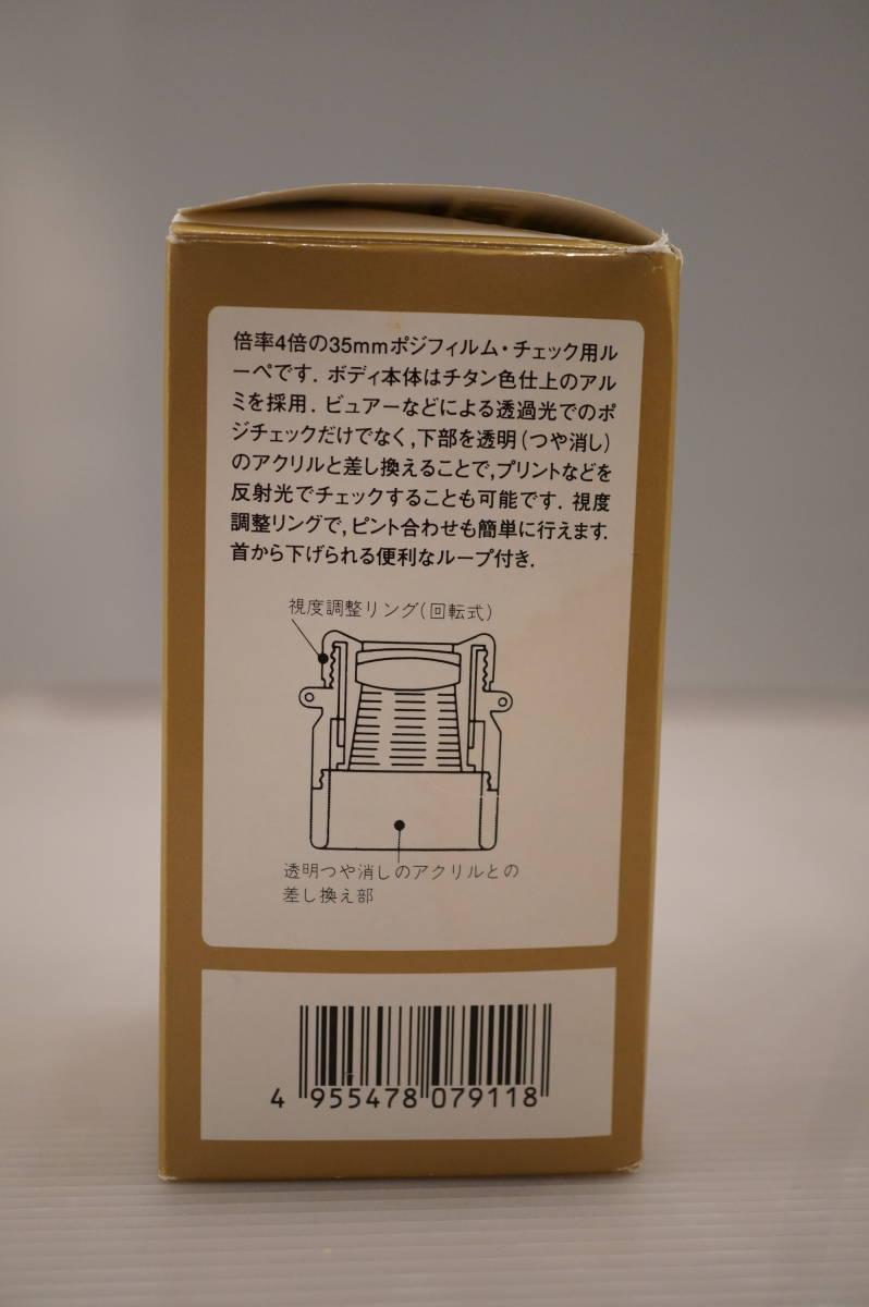 未使用 Nikon PRO-LOUPE 4X ルーペ 保管品 定価14000円◇_画像9