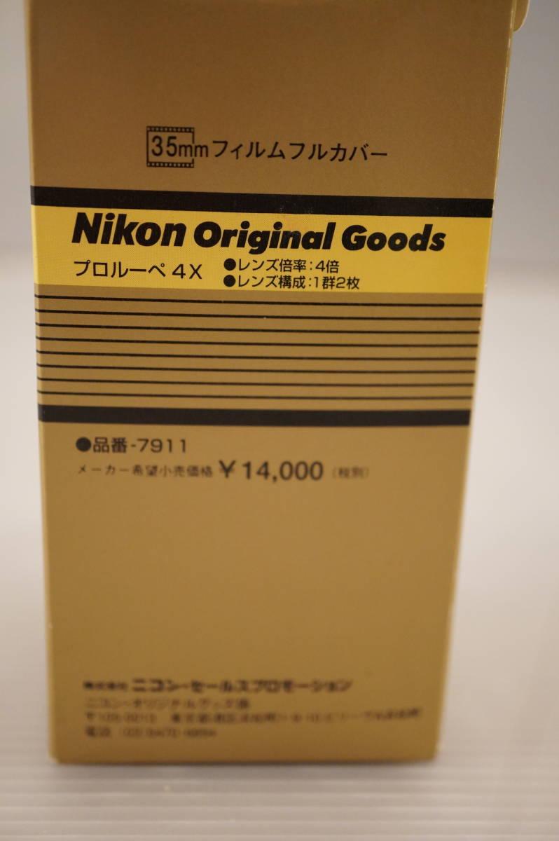 未使用 Nikon PRO-LOUPE 4X ルーペ 保管品 定価14000円◇_画像7