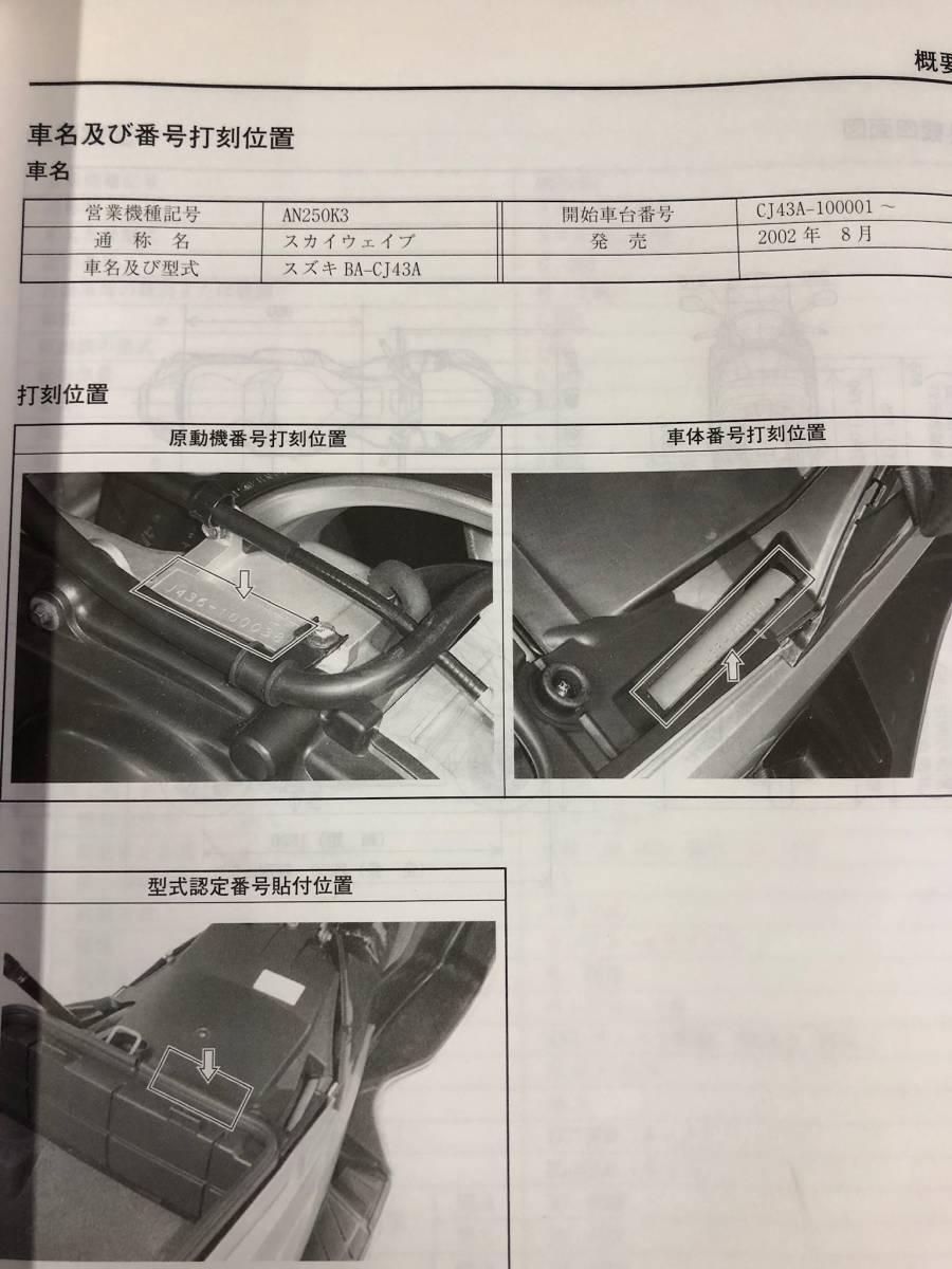 スズキ サービスマニュアル 整備書 スカイウェイブ CJ43A AN250K3_画像3