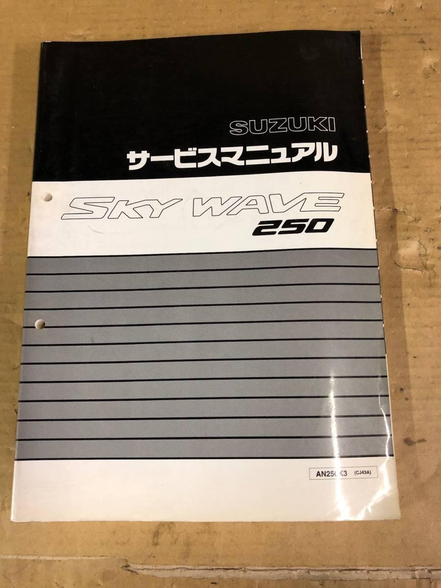 スズキ サービスマニュアル 整備書 スカイウェイブ CJ43A AN250K3
