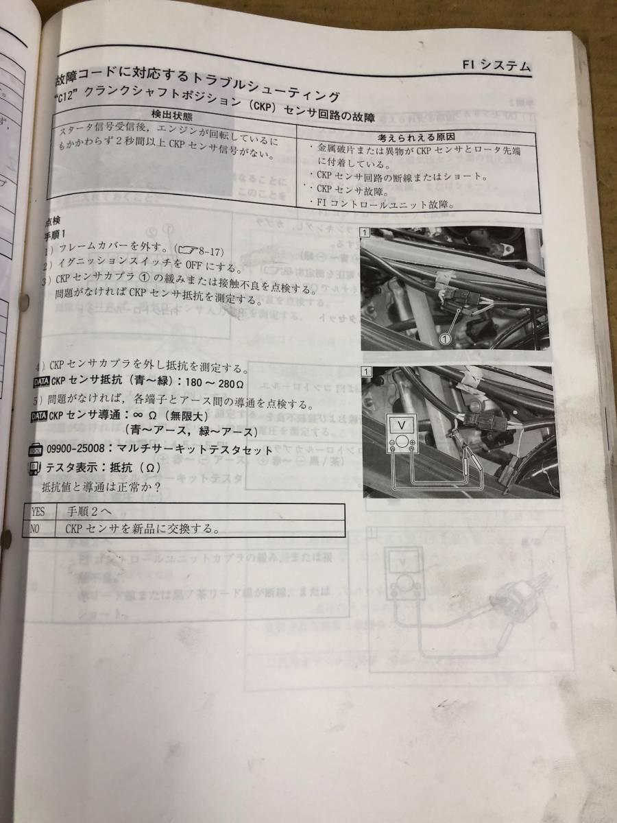 スズキ サービスマニュアル 整備書 スカイウェイブ CJ43A AN250K3_画像4