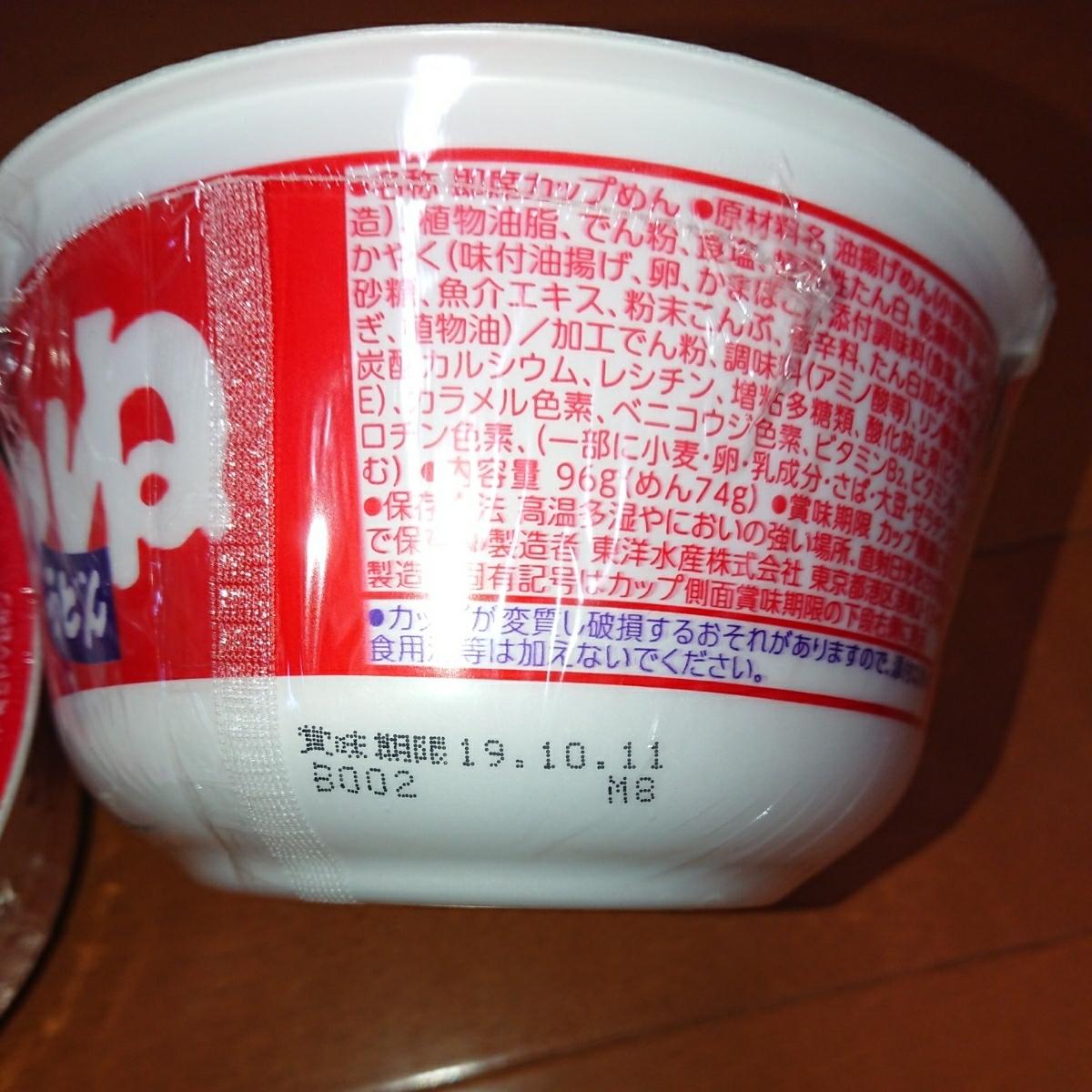 カップ麺 まとめて 18個 送料無料_画像5