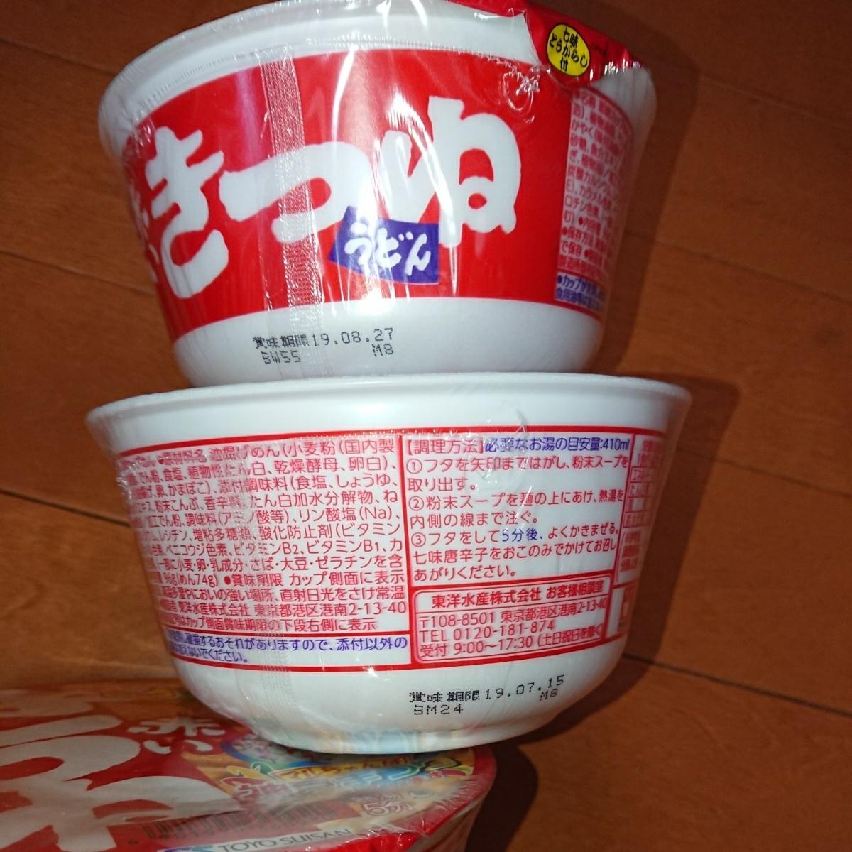 カップ麺 まとめて 18個 送料無料_画像4