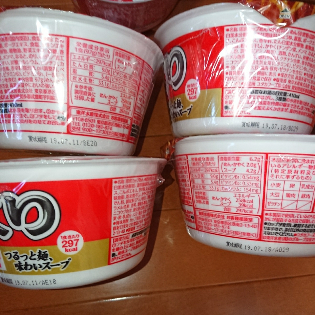 カップ麺 まとめて 18個 送料無料_画像6