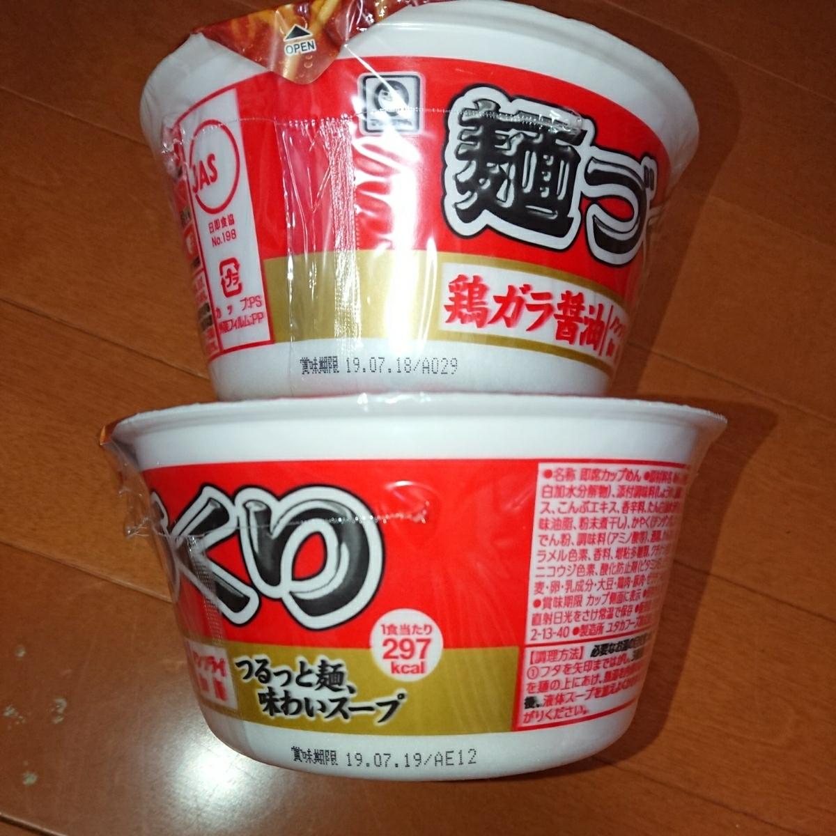 カップ麺 まとめて 18個 送料無料_画像7