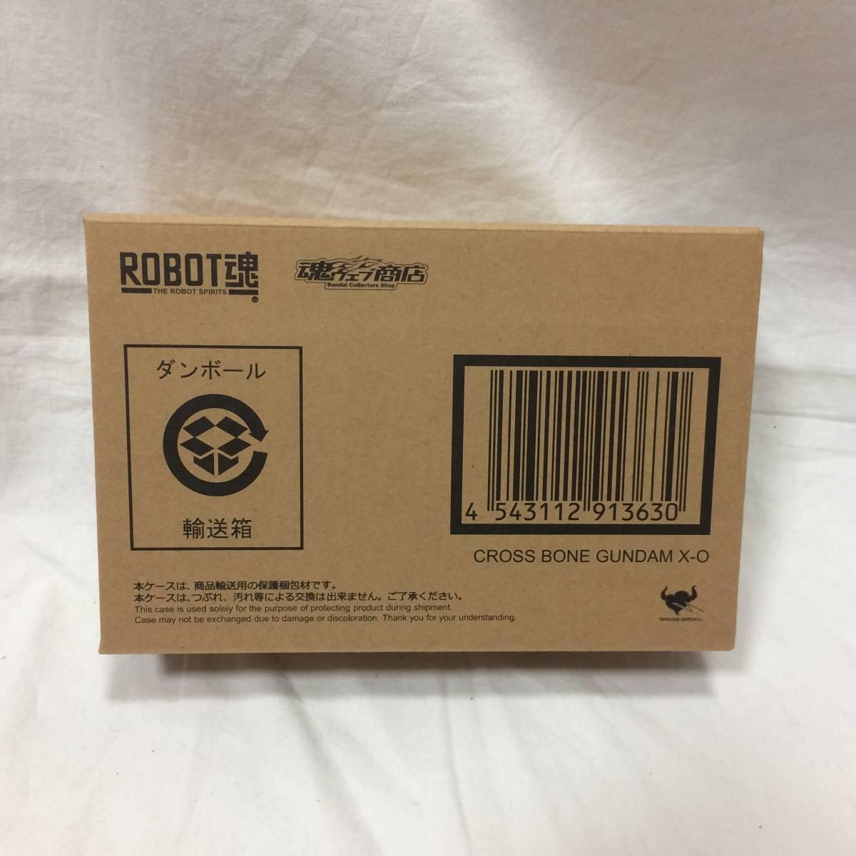 ROBOT魂 クロスボーン・ガンダムX-O 輸送箱未開封 プレミアムバンダイ 魂ウェブ SIDE MS 機動戦士クロスボーン・ガンダムゴースト_画像3