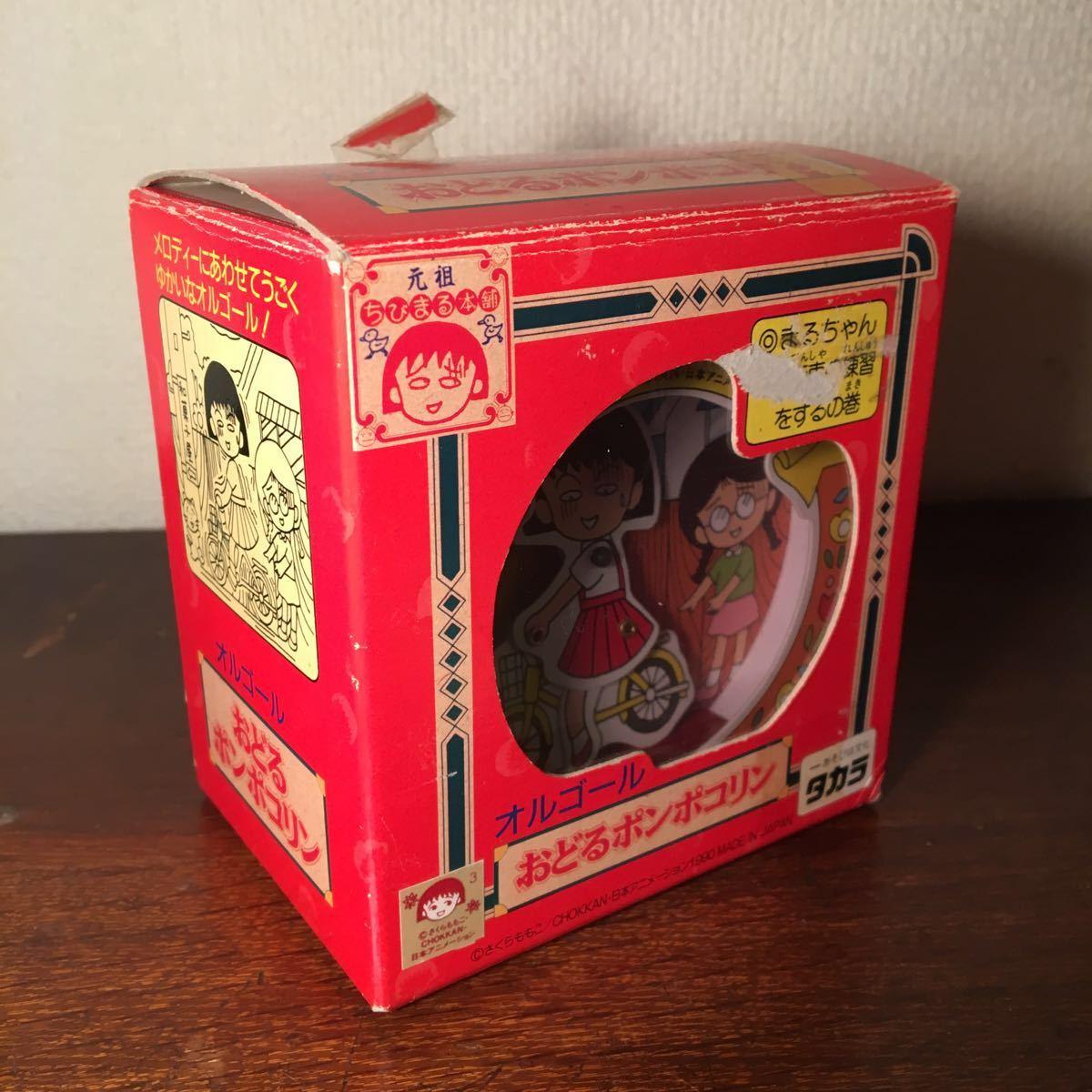 ちびまる子ちゃん オルゴール 1990年当時物 タカラ 日本製 _画像10