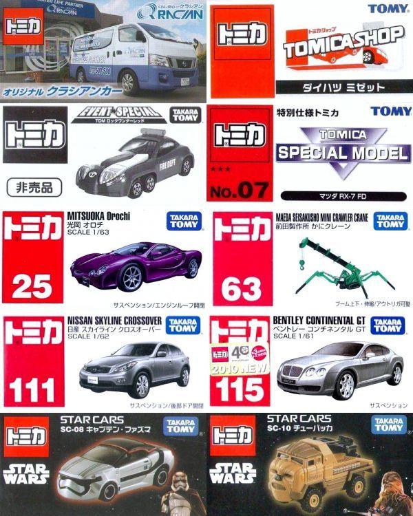 クラシアン特注トミカ☆オリジナル クラシアンカー他10台セット⑦ 特別仕様トミカ RX-7 FD/トミカショップ ミゼット他