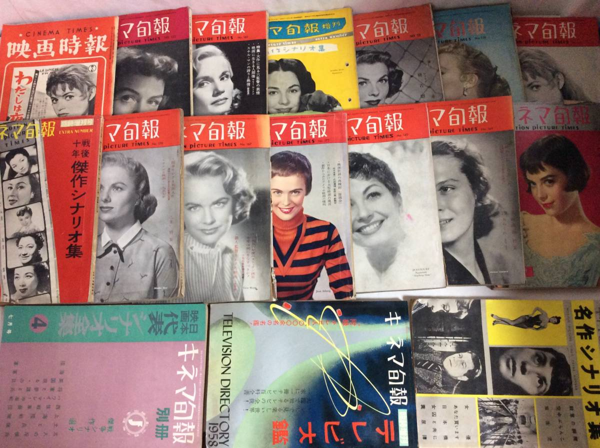☆昭和28年~32年 キネマ旬報 35冊 まとめて / 映画館 活動写真 チラシ ポスター 宣伝☆_画像2
