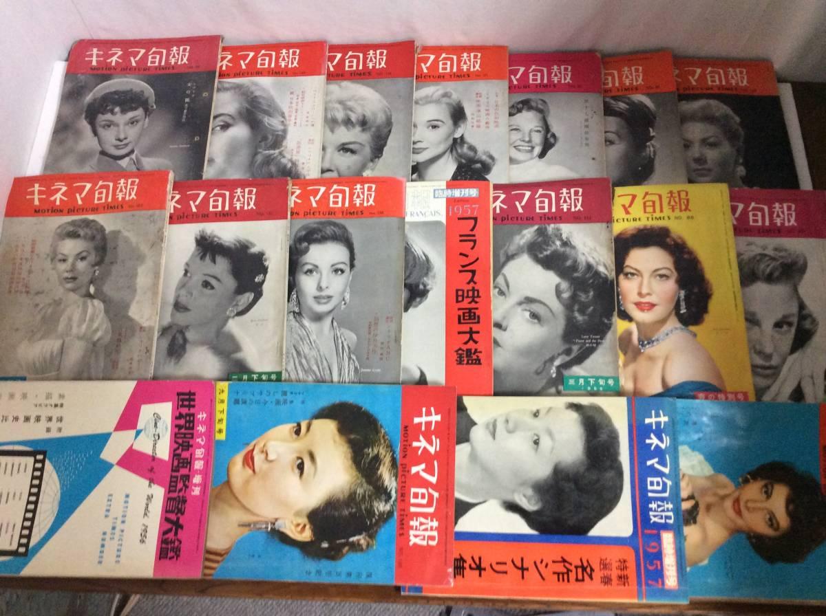 ☆昭和28年~32年 キネマ旬報 35冊 まとめて / 映画館 活動写真 チラシ ポスター 宣伝☆