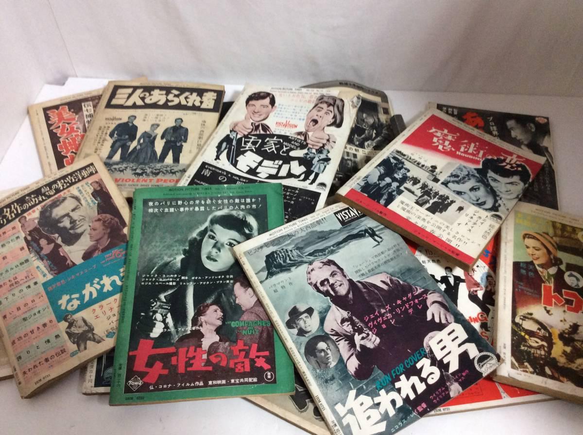 ☆昭和28年~32年 キネマ旬報 35冊 まとめて / 映画館 活動写真 チラシ ポスター 宣伝☆_画像10