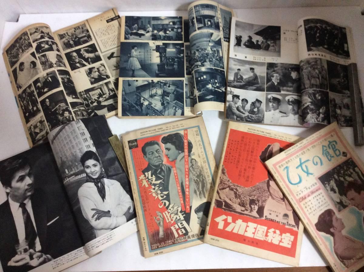 ☆昭和28年~32年 キネマ旬報 35冊 まとめて / 映画館 活動写真 チラシ ポスター 宣伝☆_画像8