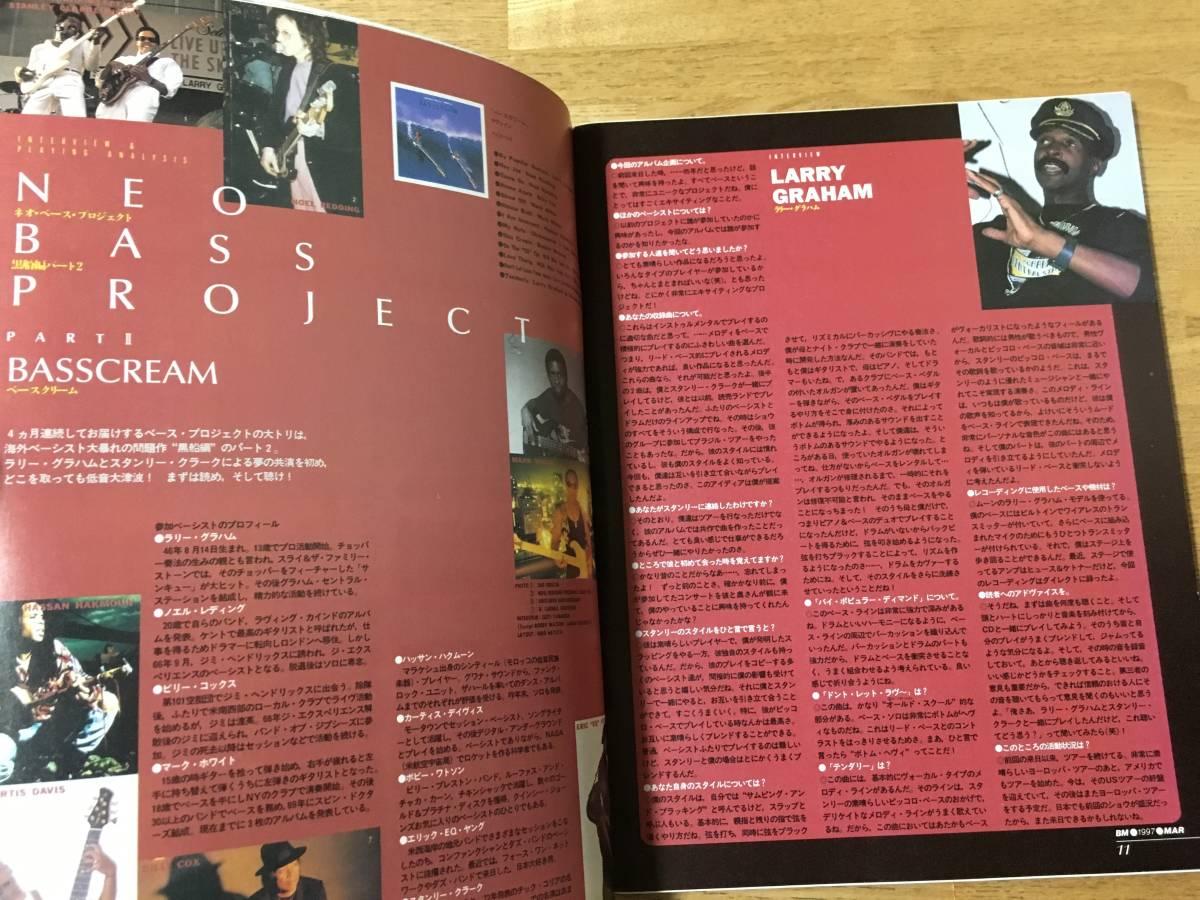ベースマガジン BASS MAGAZINE 1997年3月号 - マーカス・ミラー / ミシェル・ンデゲオチェロ / ラリー・グラハム / スタンリー・クラーク_画像4