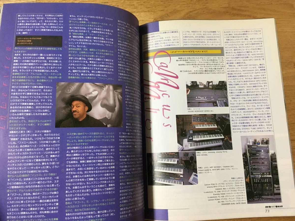 ベースマガジン BASS MAGAZINE 1997年3月号 - マーカス・ミラー / ミシェル・ンデゲオチェロ / ラリー・グラハム / スタンリー・クラーク_画像7