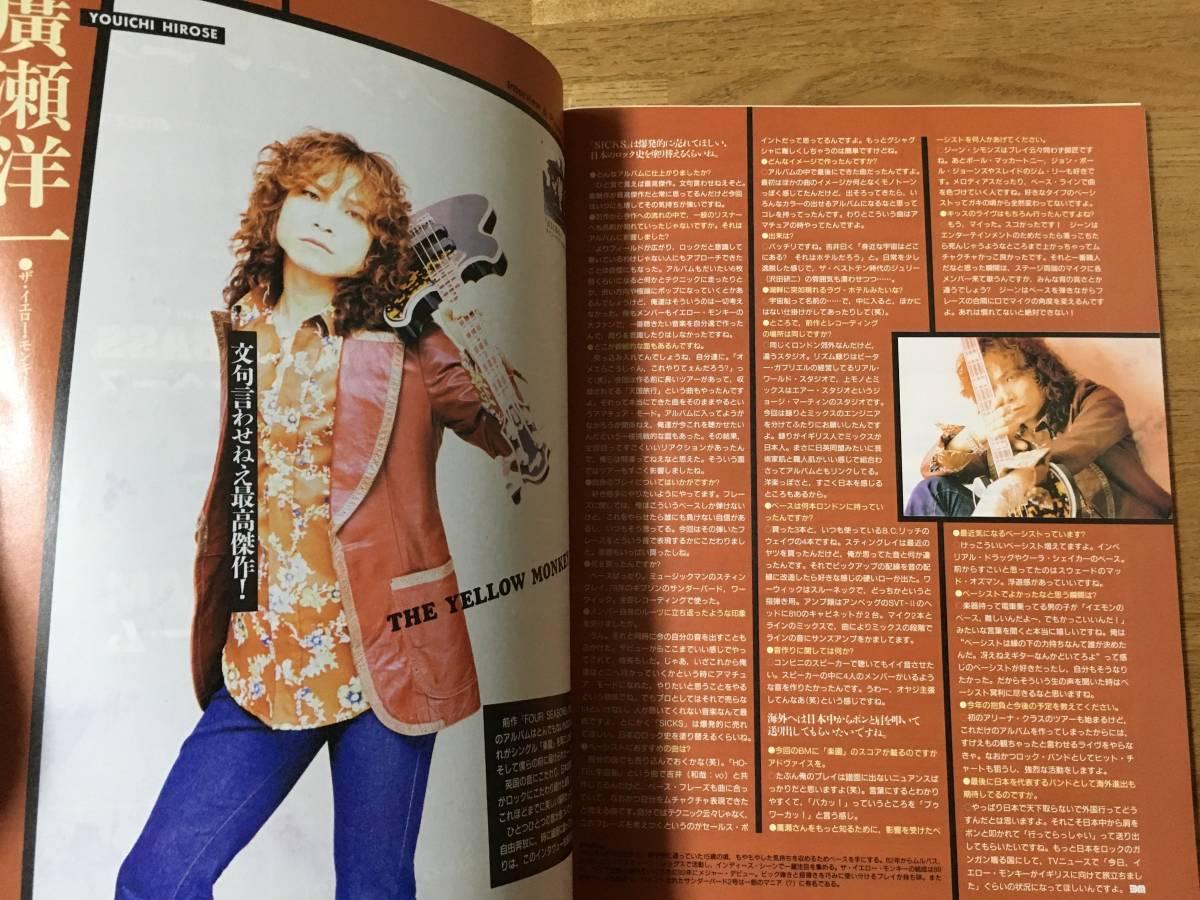 ベースマガジン BASS MAGAZINE 1997年3月号 - マーカス・ミラー / ミシェル・ンデゲオチェロ / ラリー・グラハム / スタンリー・クラーク_画像9