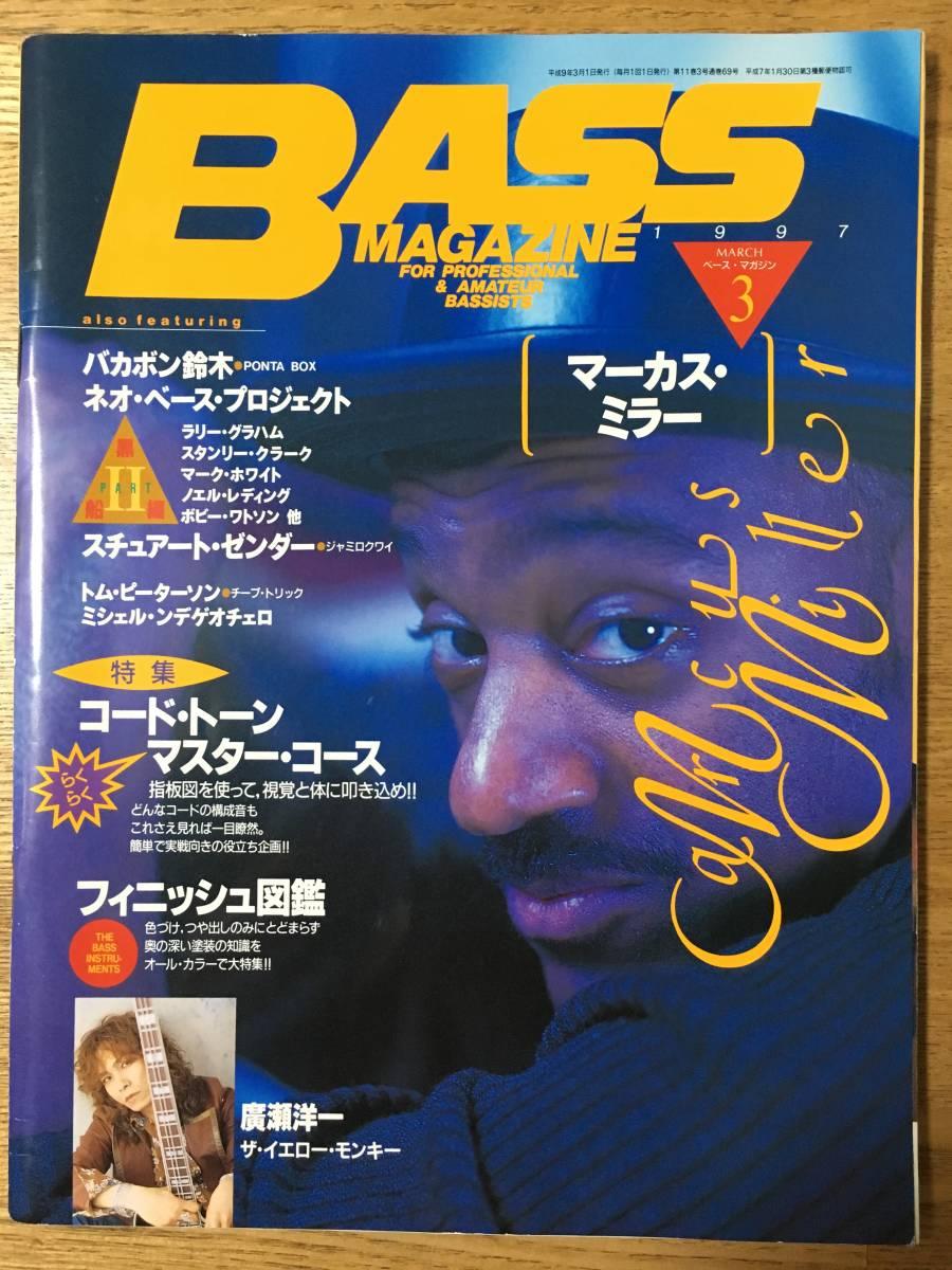 ベースマガジン BASS MAGAZINE 1997年3月号 - マーカス・ミラー / ミシェル・ンデゲオチェロ / ラリー・グラハム / スタンリー・クラーク_画像1