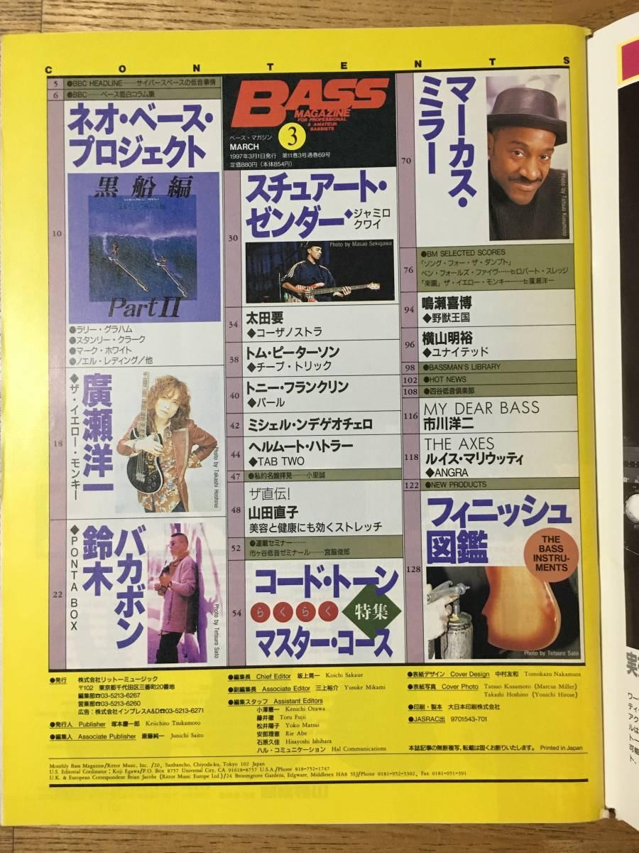 ベースマガジン BASS MAGAZINE 1997年3月号 - マーカス・ミラー / ミシェル・ンデゲオチェロ / ラリー・グラハム / スタンリー・クラーク_画像3