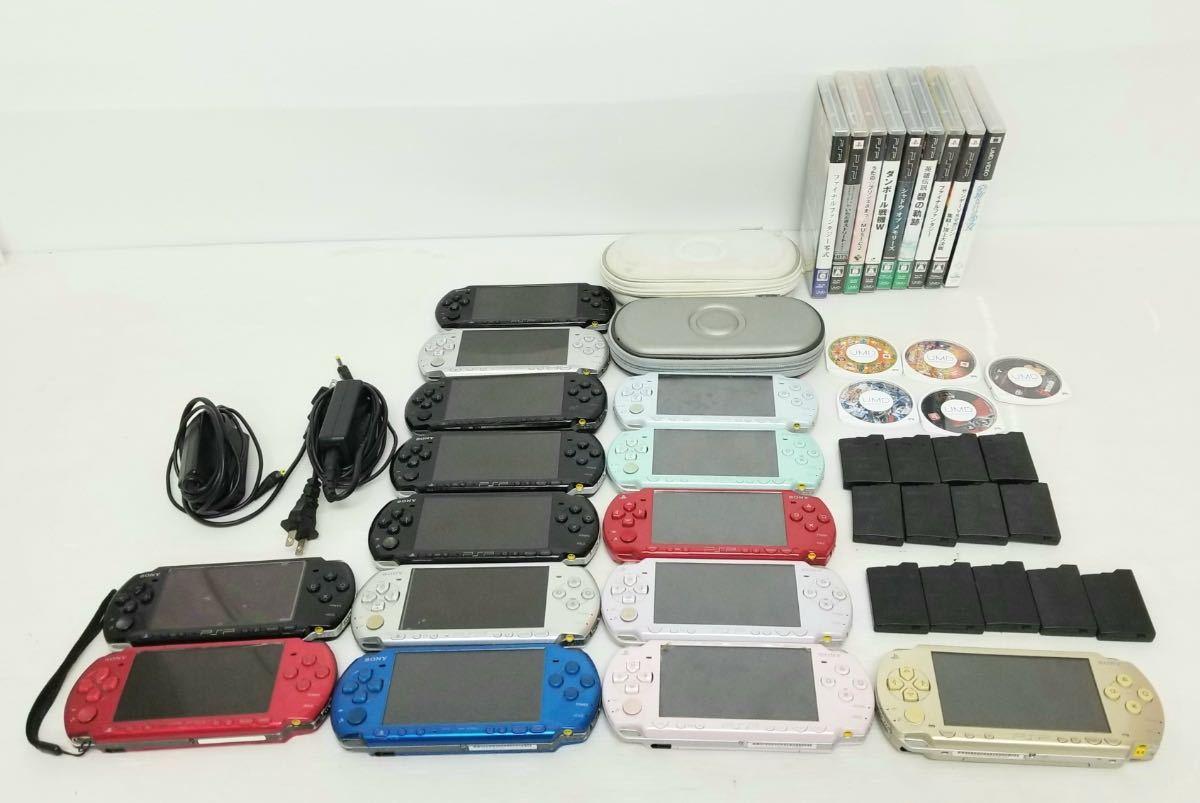 【1円出品早い者勝ち】PSP15個 1000型3個 2000型4個 3000型8個 充電器2本 バッテリー13個 ソフト14本