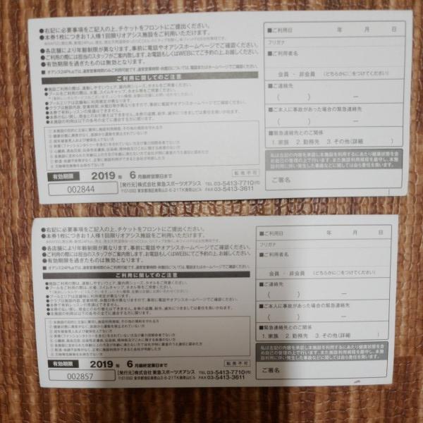 東急オアシスチケット 二枚セット_画像2