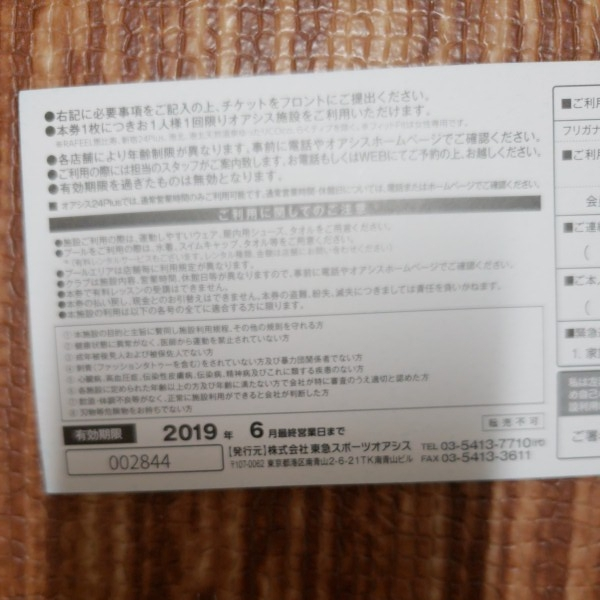 東急オアシスチケット 二枚セット_画像3