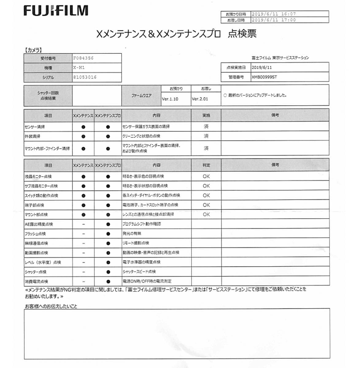 富士フイルム FUJIFILM X-H1 ボディ ミラーレス一眼カメラ_画像10
