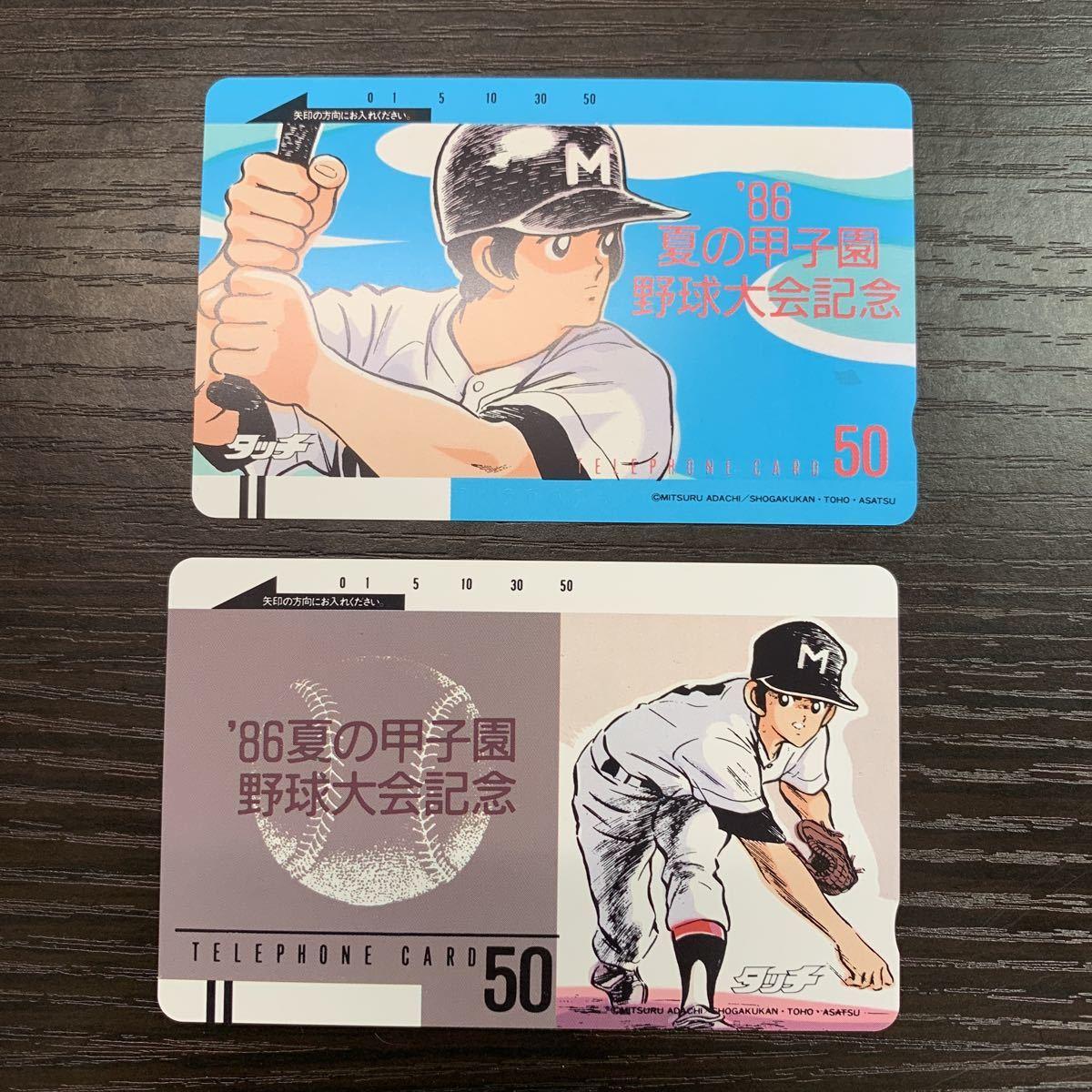 激レア!86年 夏の甲子園 野球大会記念 タッチ テレホンカード2枚セット
