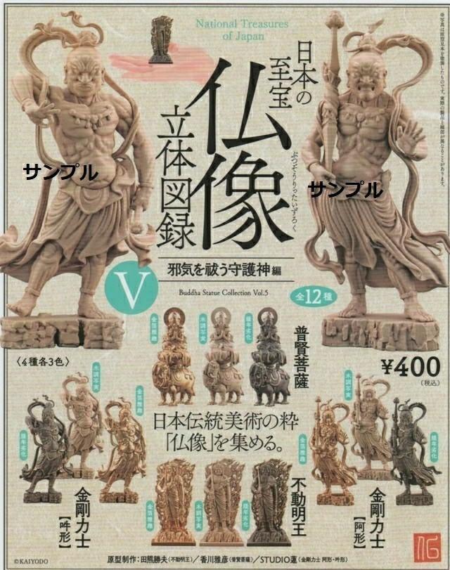 日本の至宝 仏像 立体図録5 邪気を祓う守護神編 全12種 海洋堂(中袋未開封品_画像1