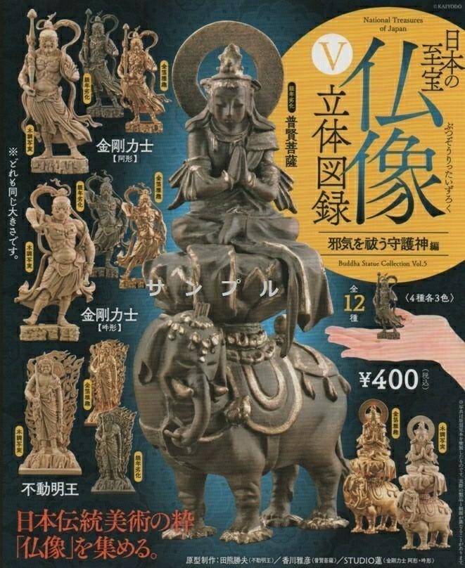 日本の至宝 仏像 立体図録5 邪気を祓う守護神編 全12種 海洋堂(中袋未開封品_画像2