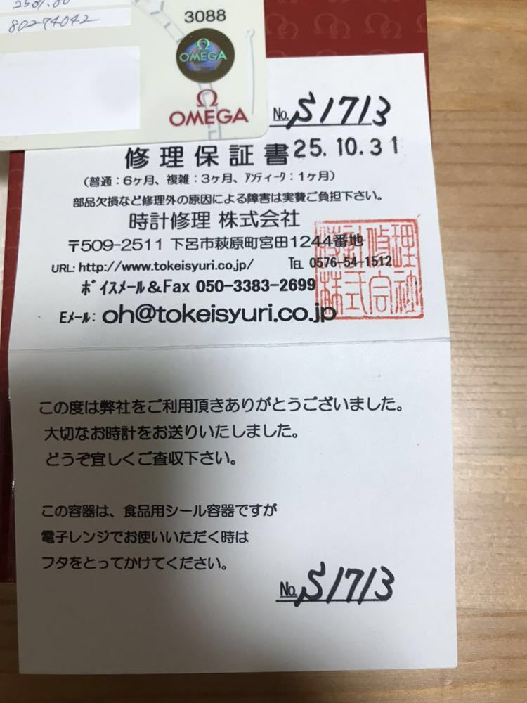 OMEGA オメガ 2551.80 シーマスター300 プロフェッショナル 自動巻 送料無料_画像7