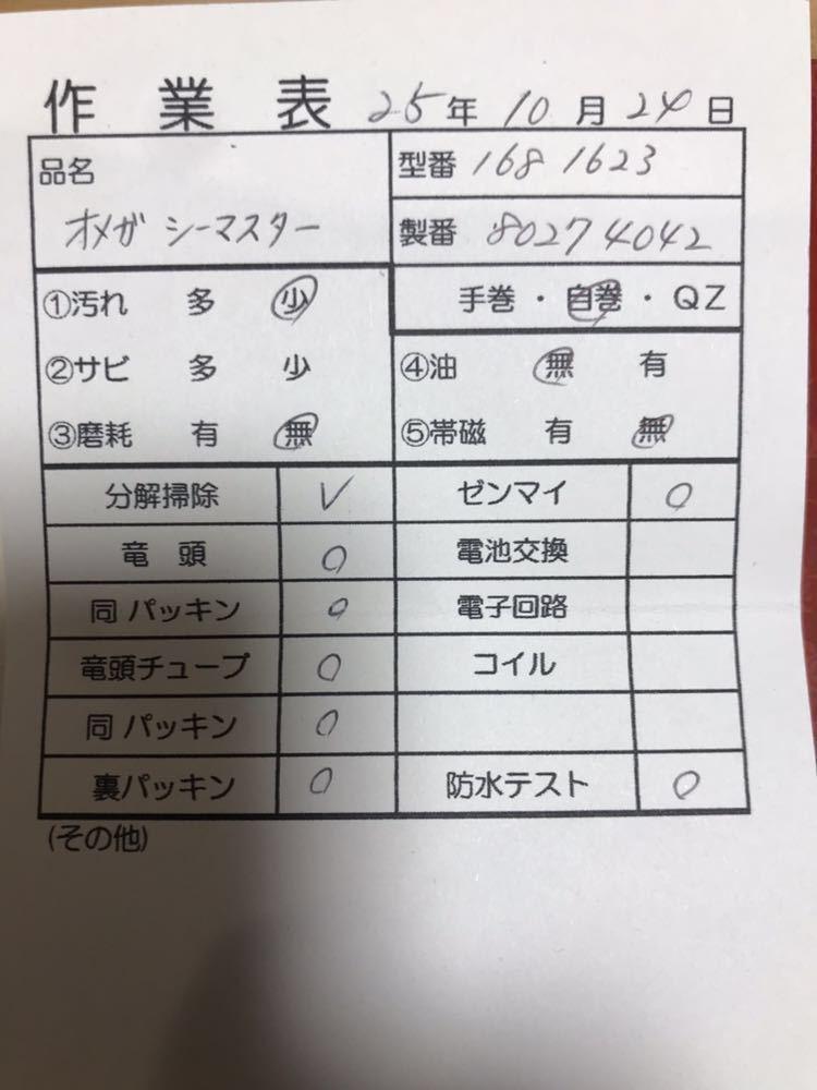 OMEGA オメガ 2551.80 シーマスター300 プロフェッショナル 自動巻 送料無料_画像8