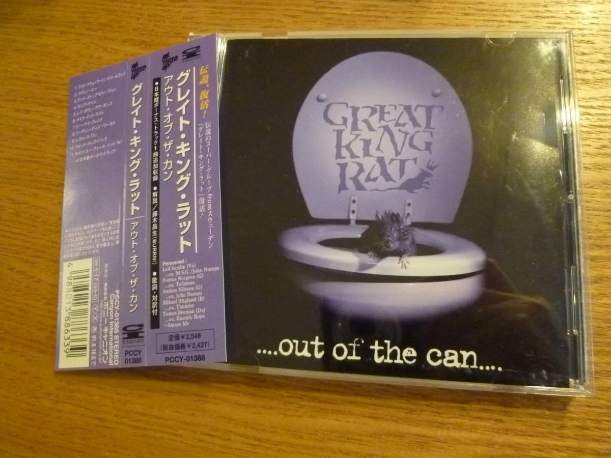 国内盤★GREAT KING RAT/グレイト・キング・ラット~Leif Sundin/リーフ・スンディン★OUT OF THE CAN
