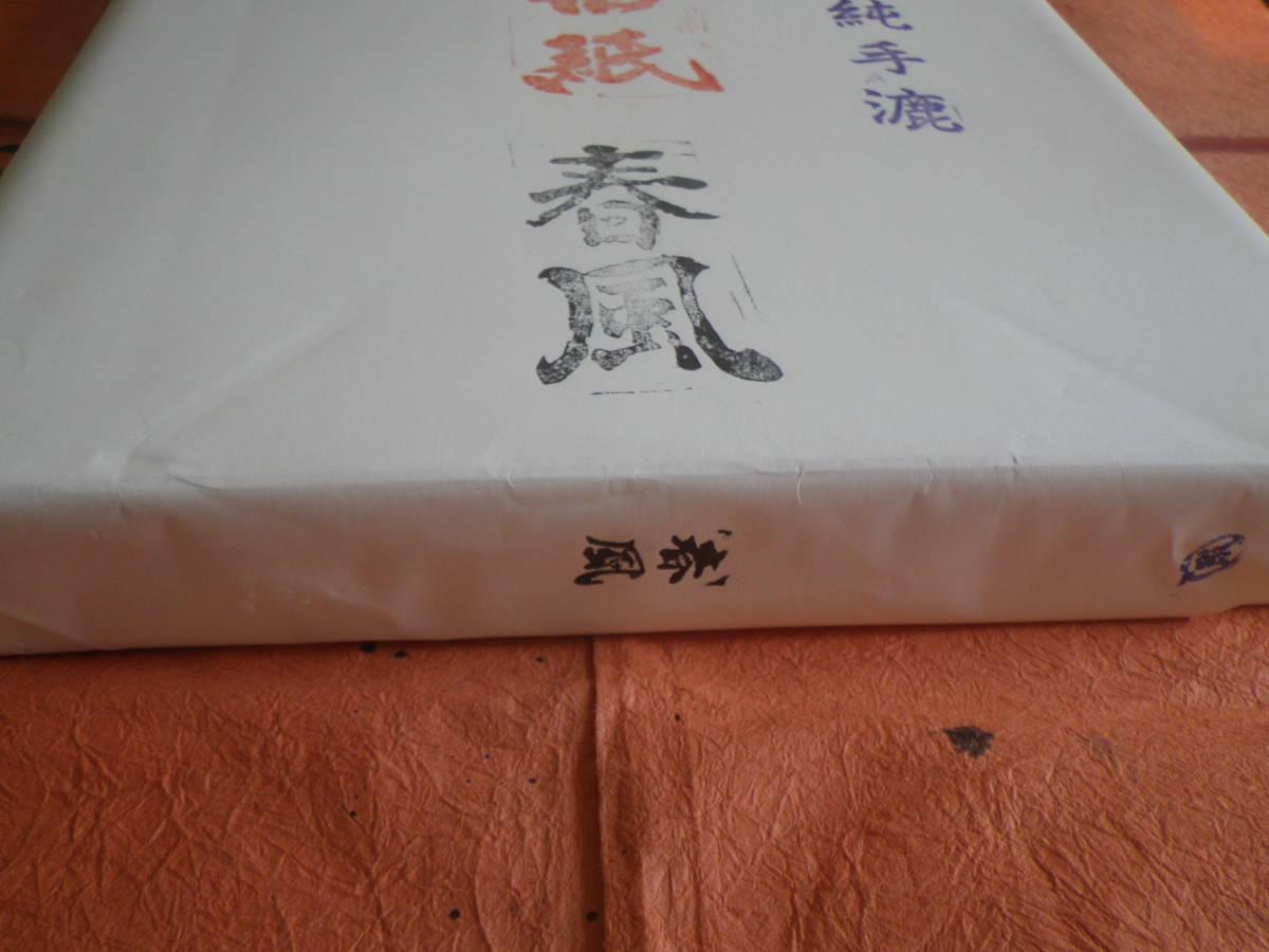 書道専門家向き 純手漉 画仙紙 100枚 <春風> 因州産紙 半切規格 35cm×135cm_画像2