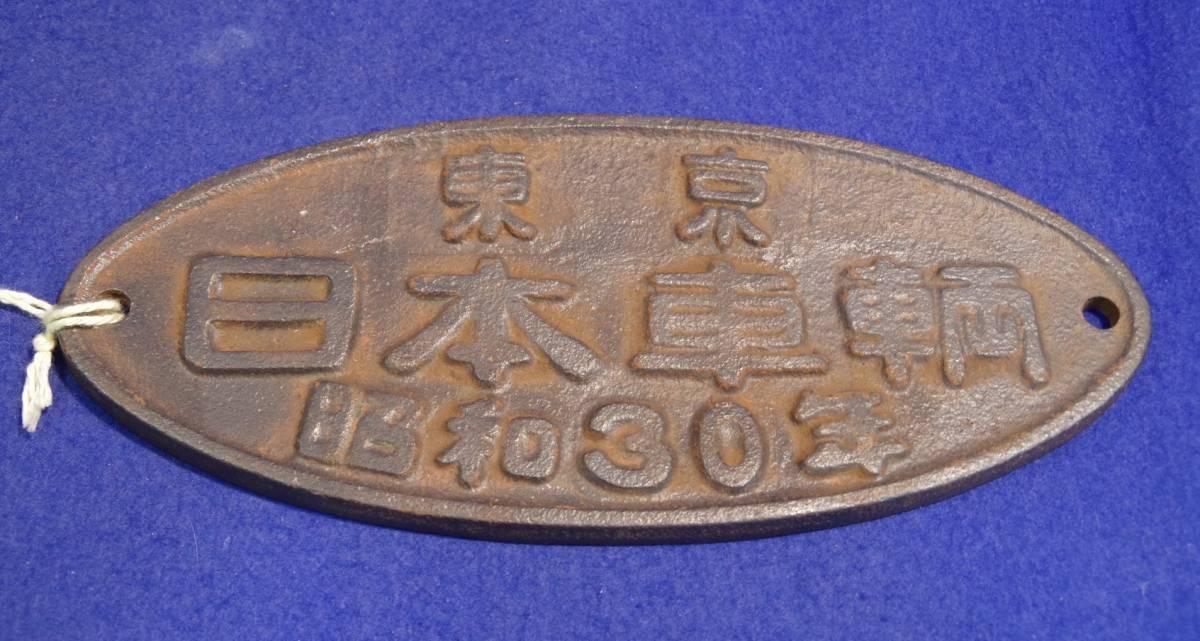 日本国有鉄道銘板3枚 製造銘板 昭和30年 昭和55年 日本車両