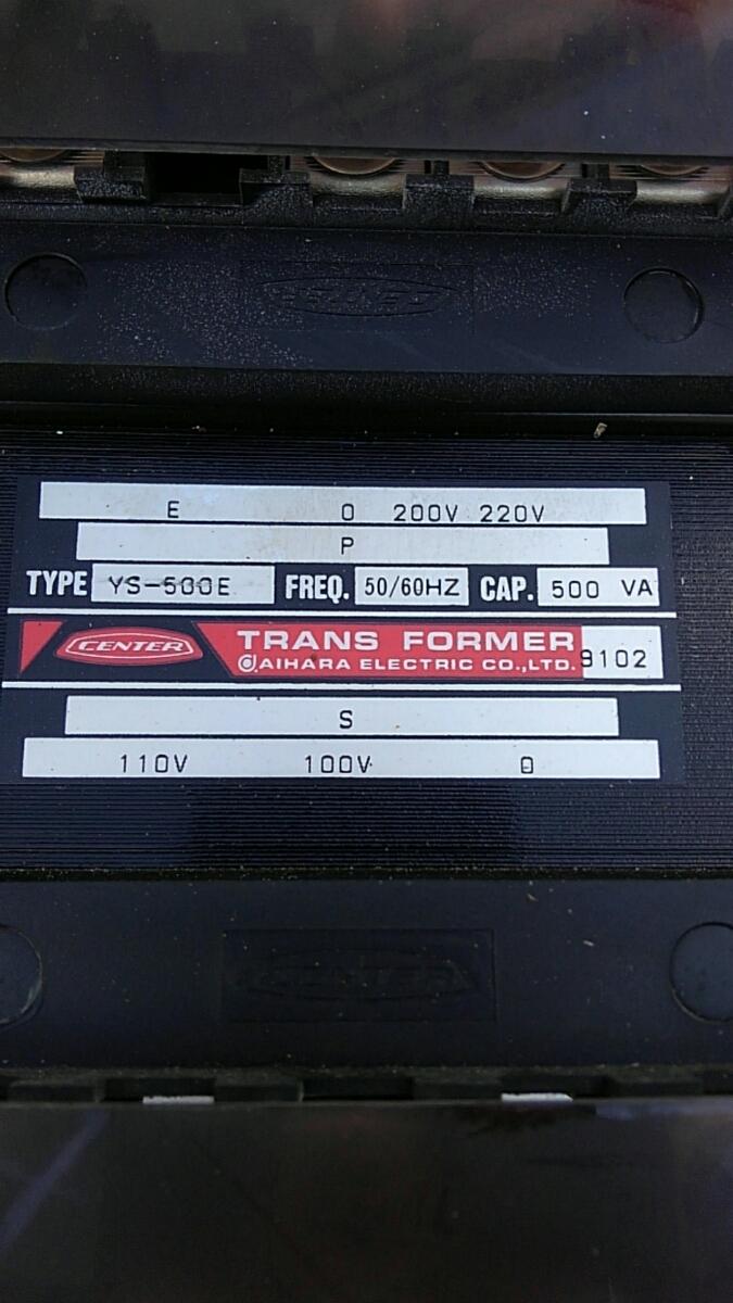 相原電気 YS-500E 容量500VA 一次200/220V二次100/110V ダウントランス 降圧器 検索用 絶縁トランス _画像2
