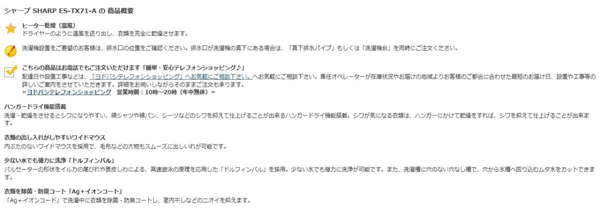 シャープ 7.0kg ES-TX71 洗濯乾燥機 中古品 相模原 町田 神奈川 乾燥機付洗濯機 SHARP _画像6