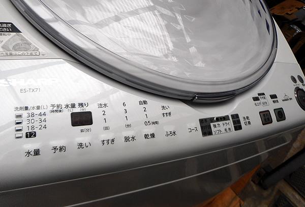 シャープ 7.0kg ES-TX71 洗濯乾燥機 中古品 相模原 町田 神奈川 乾燥機付洗濯機 SHARP _画像2