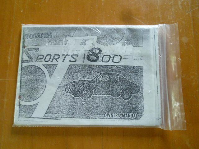 トヨタスポーツ800s800ヨタ8取説_画像1