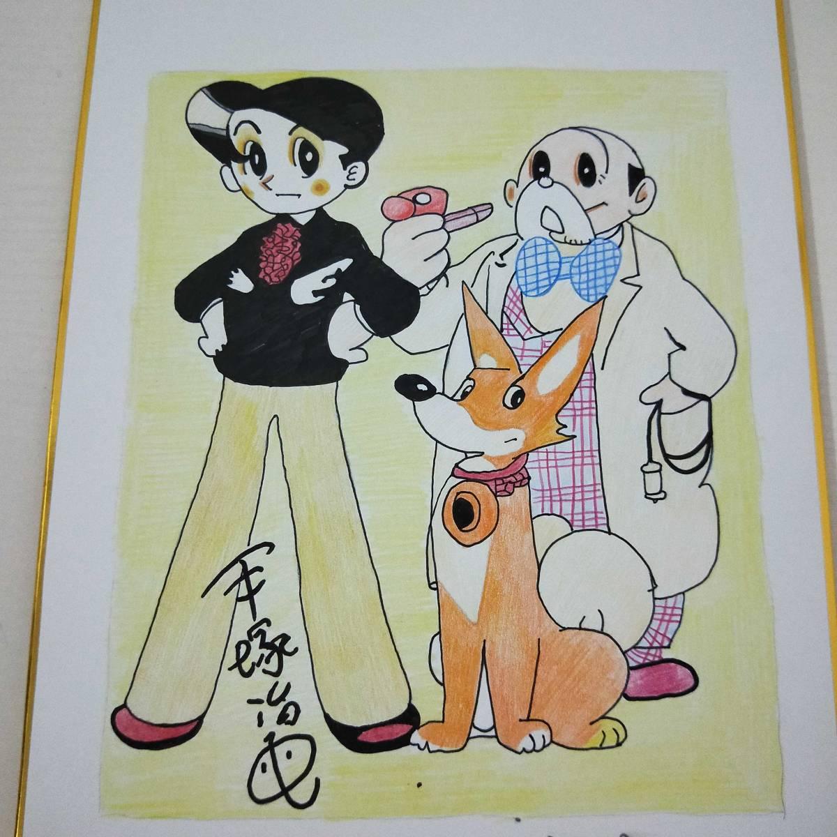 スリル博士 手塚治虫 直筆サイン色紙 一枚限り 記念 中古品_画像5