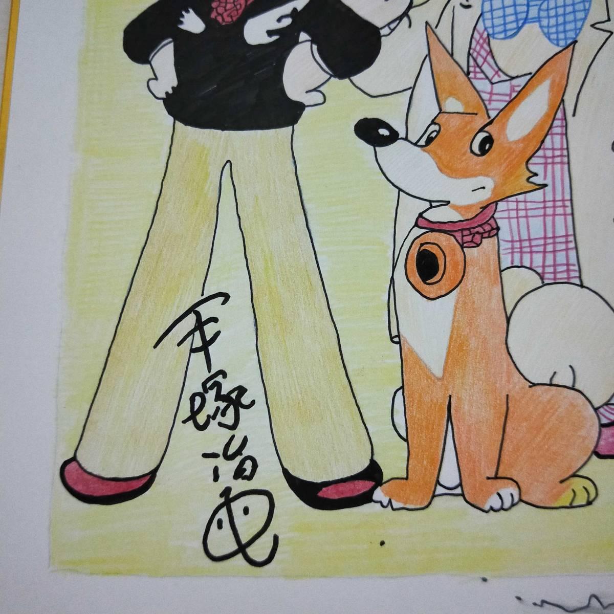 スリル博士 手塚治虫 直筆サイン色紙 一枚限り 記念 中古品_画像4
