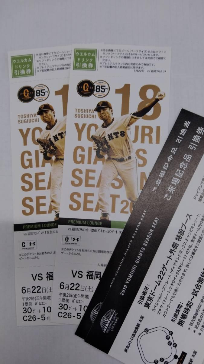 プロ野球交流戦 6/22 巨人VSソフトバンク シーズンチケット 1塁側バルコニー 良席ペア券 送料無料