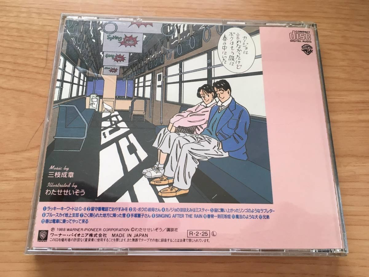 ハートカクテルVol.6 CD(中古)_画像2