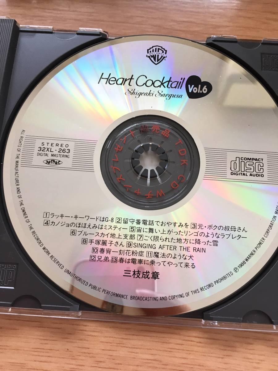 ハートカクテルVol.6 CD(中古)_画像3