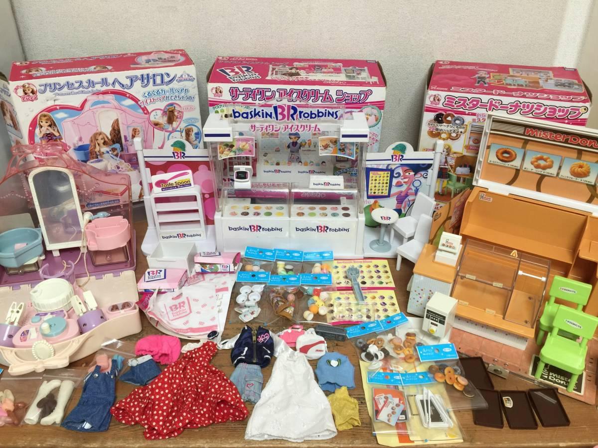 【Mシ40】大量!リカちゃん/ジェニーなどおもちゃ色々まとめて!サーティワン/ミスタードーナツ/服/小物/他☆約156点!梱包サイズ140
