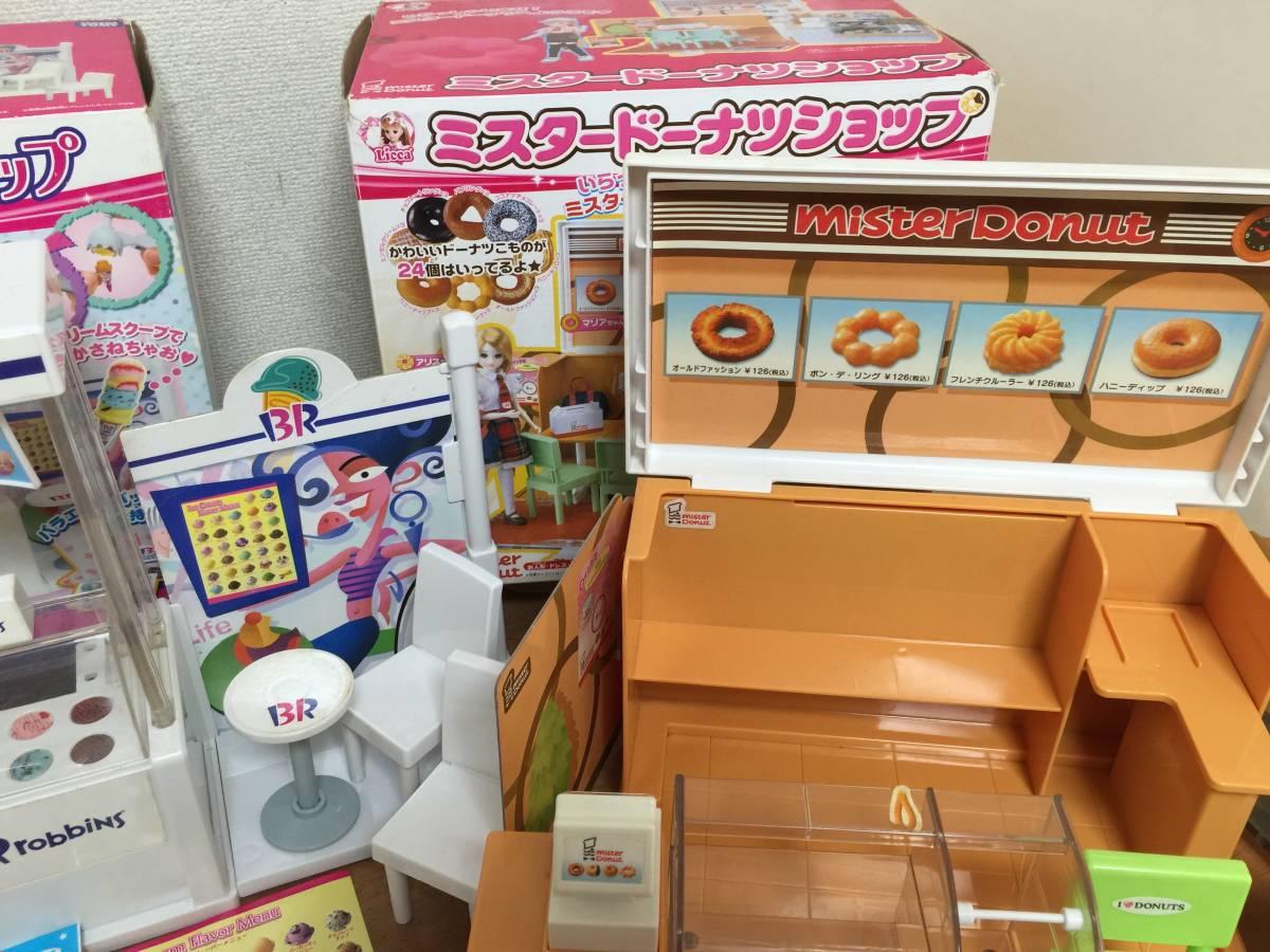 【Mシ40】大量!リカちゃん/ジェニーなどおもちゃ色々まとめて!サーティワン/ミスタードーナツ/服/小物/他☆約156点!梱包サイズ140_画像5