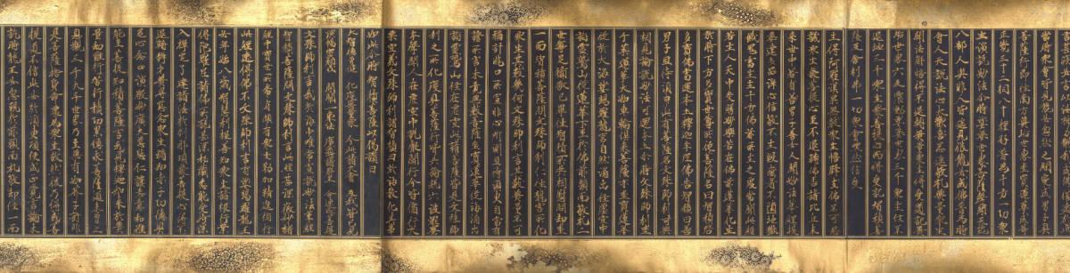 古写経 妙法蓮華経安楽行 手巻・紙本 28*454.5cm_画像3