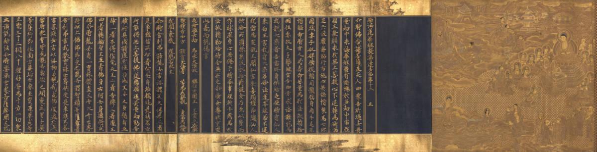 古写経 妙法蓮華経安楽行 手巻・紙本 28*454.5cm_画像4