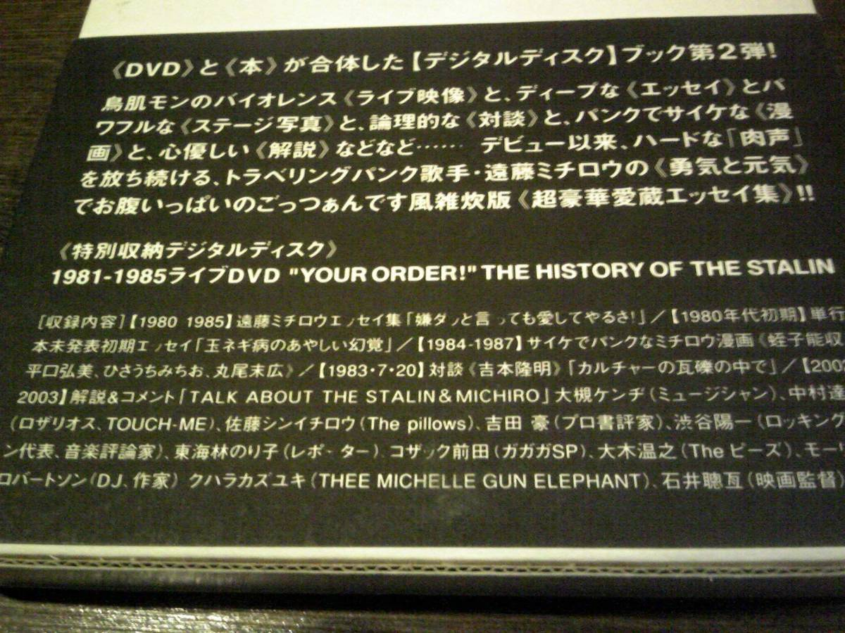 遠藤ミチロウ/エッセイ集/嫌ダッと言っても愛してやるさ!2003リミックス版/特別付録付DVD版YOUR ORDER!THE HIRTORY OF THE STALIN_画像3