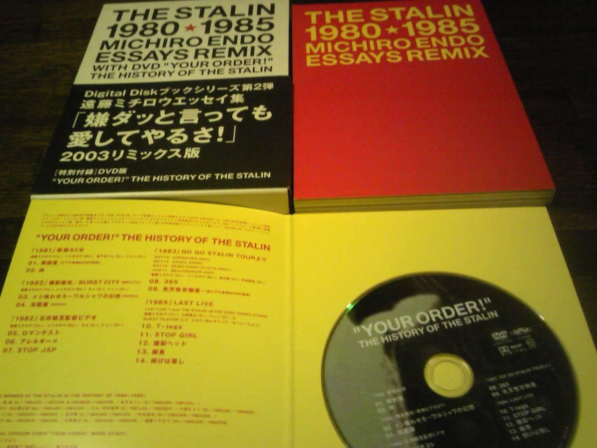 遠藤ミチロウ/エッセイ集/嫌ダッと言っても愛してやるさ!2003リミックス版/特別付録付DVD版YOUR ORDER!THE HIRTORY OF THE STALIN